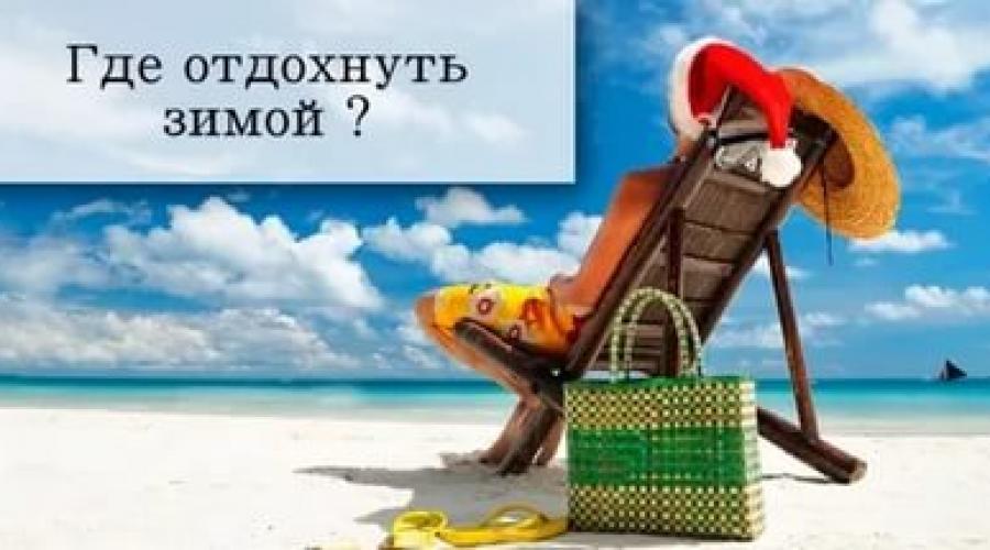 Бюджетный отдых за границей на новый год